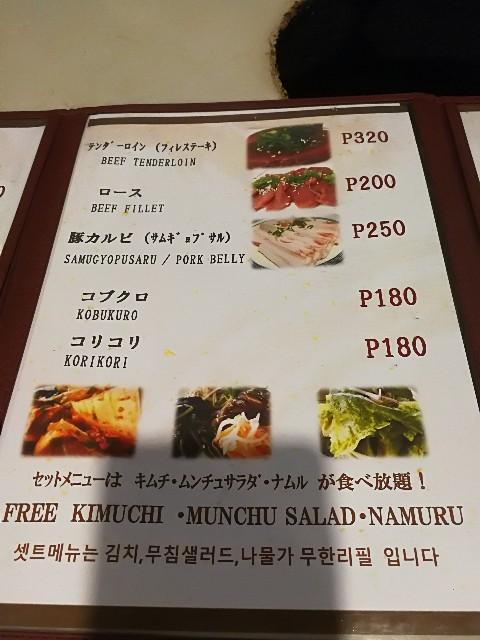 フィリピン・セブ島の焼肉屋さん粋のメニュー